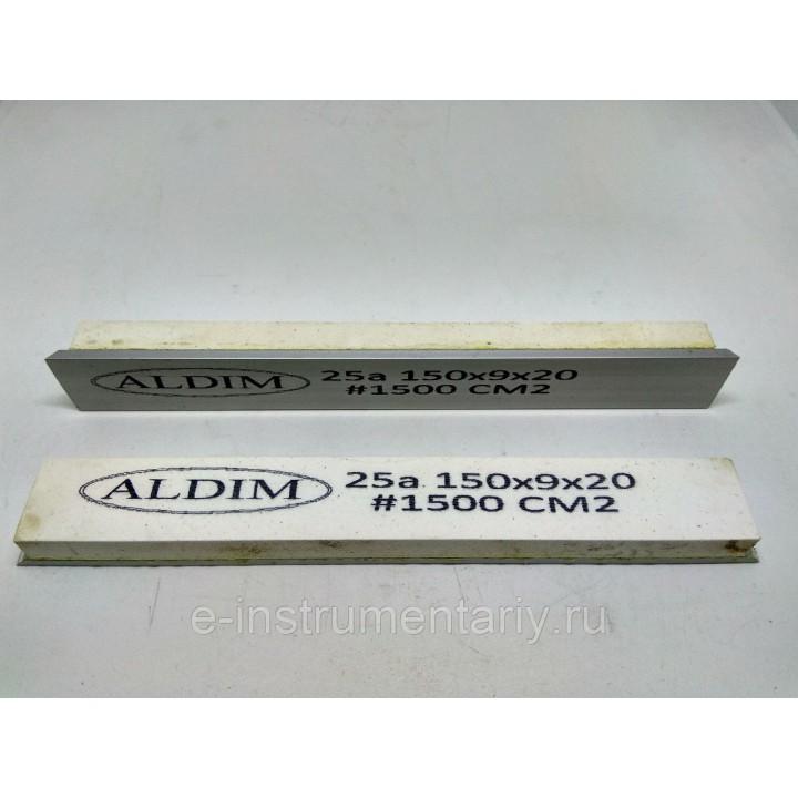 Брусок на бланке ALDIM 150х20х9. 1500 грит 25а - белый электрокорунд