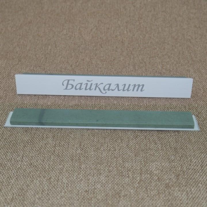 Брусок точильный Байкалит 150х20х6 на бланке