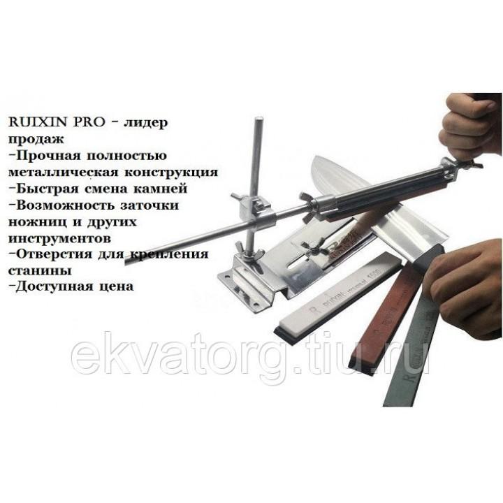 Набор для заточки RUIXIN PRO III