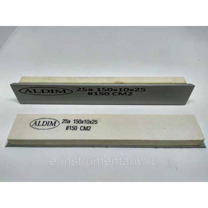 Брусок на бланке ALDIM 150х25х10. 150 грит 25а - белый электрокорунд